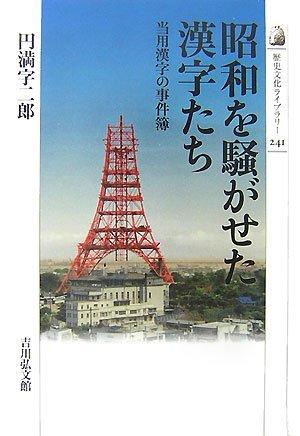 昭和を騒がせた漢字たち―当用漢字の事件簿 (歴史文化ライブラリー 241)の詳細を見る