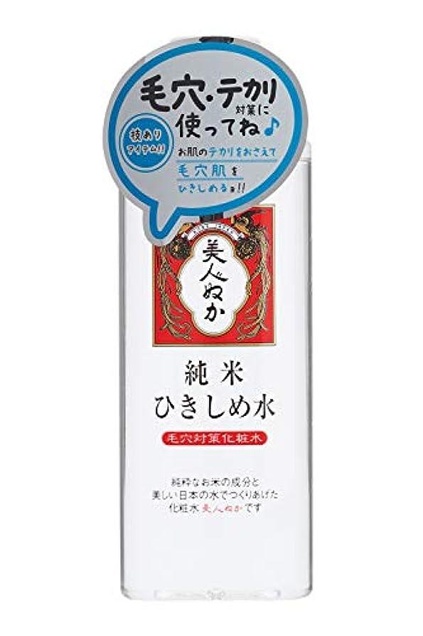 ラショナル脆いホース美人ぬか 純米ひきしめ水 190mL