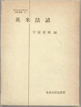 英米法諺 (1973年) (日本比較法...