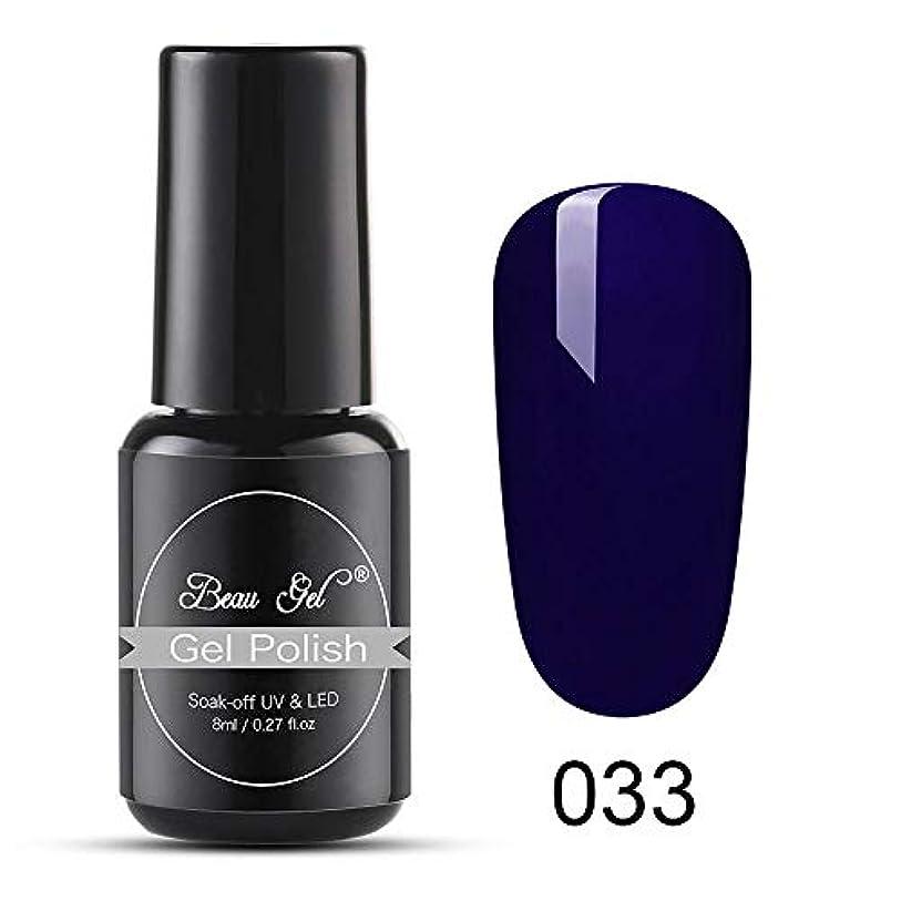 Beau gel ジェルネイル カラージェル 超長い蓋 塗りが便利 1色入り8ml-30033