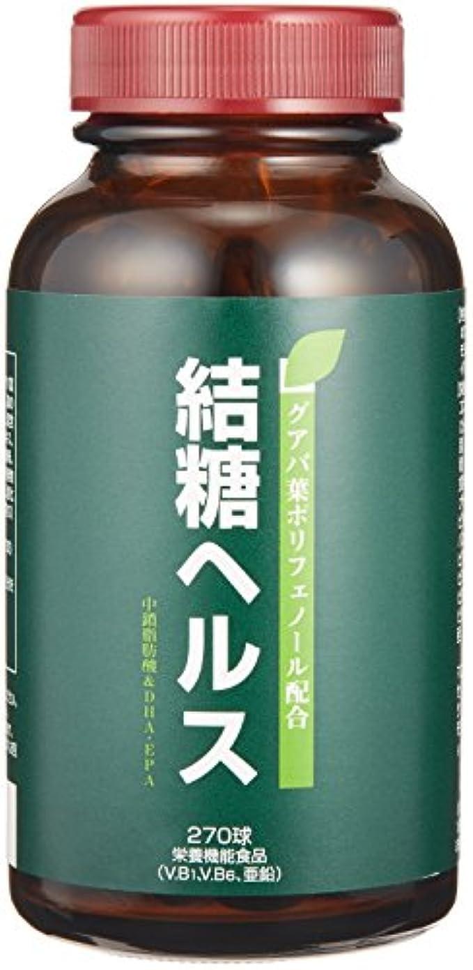 朝増強するバイオレット緑応科学 結糖ヘルス 122.8g(455mg×270粒)