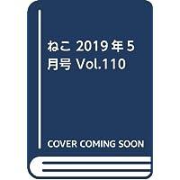 ねこ 2019年5月号 Vol.110