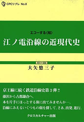 """江ノ電沿線の近現代史 (CPCリブレ―エコーする""""知"""")の詳細を見る"""
