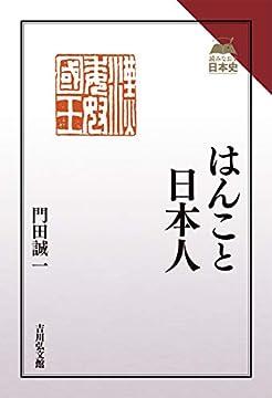 はんこと日本人: 日本を知る