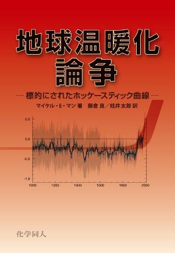 地球温暖化論争: 標的にされたホッケースティック曲線