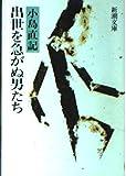 出世を急がぬ男たち (新潮文庫)