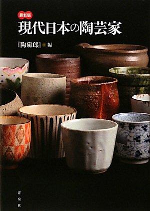 最新版 現代日本の陶芸家