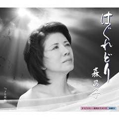 森昌子「メモ用紙」の歌詞を収録したCDジャケット画像
