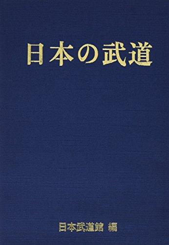 日本の武道