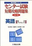 センター試験短期攻略問題集英語 (発音・アクセント) (駿台受験シリーズ)