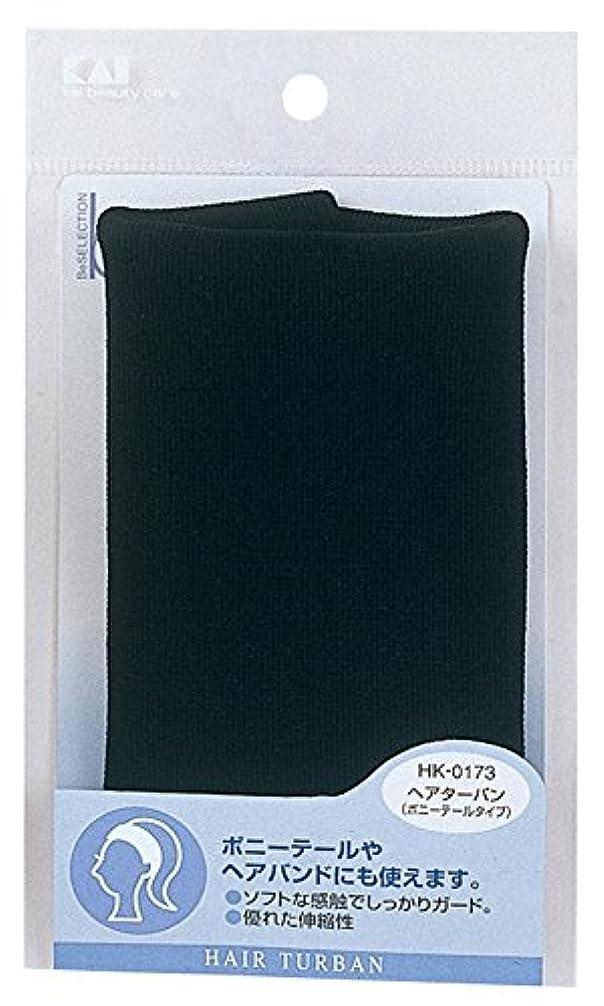 行き当たりばったりレクリエーション時々貝印 Beセレクション ヘアターバン ポニーテールタイプ HK0173
