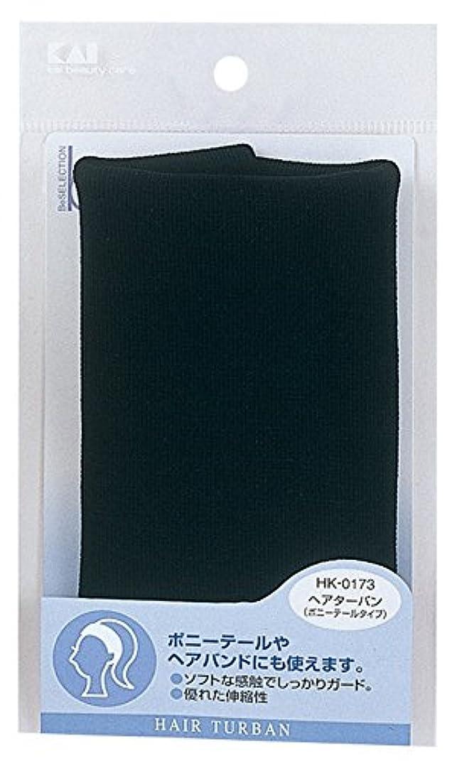 チャーター糸ペンス貝印 Beセレクション ヘアターバン ポニーテールタイプ HK0173