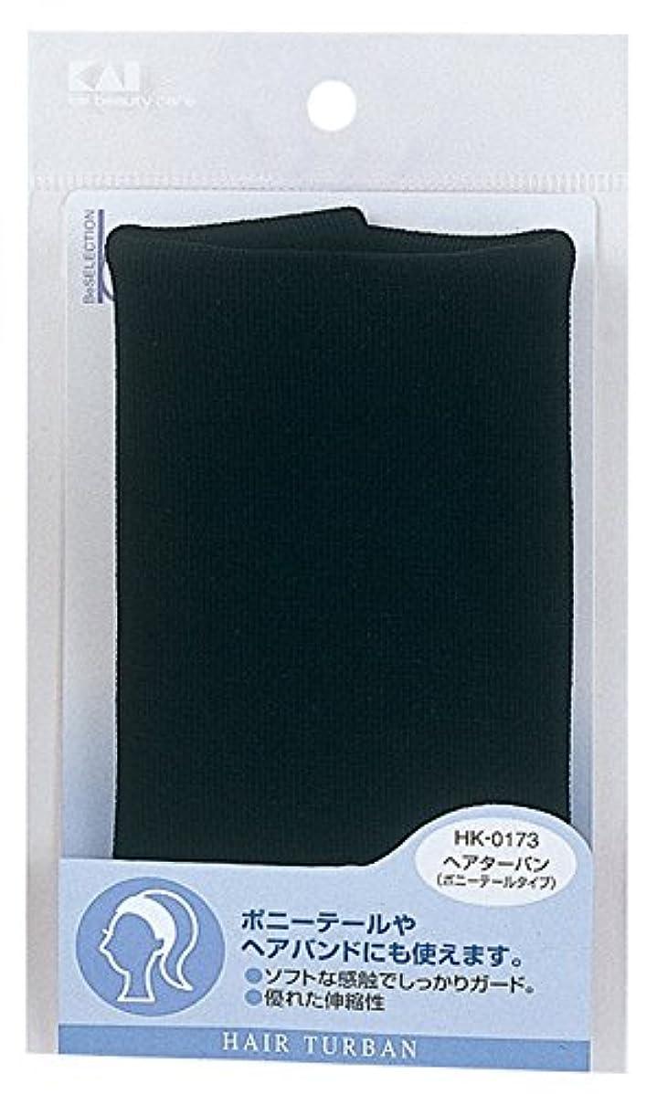 暖炉いたずら継続中貝印 Beセレクション ヘアターバン ポニーテールタイプ HK0173