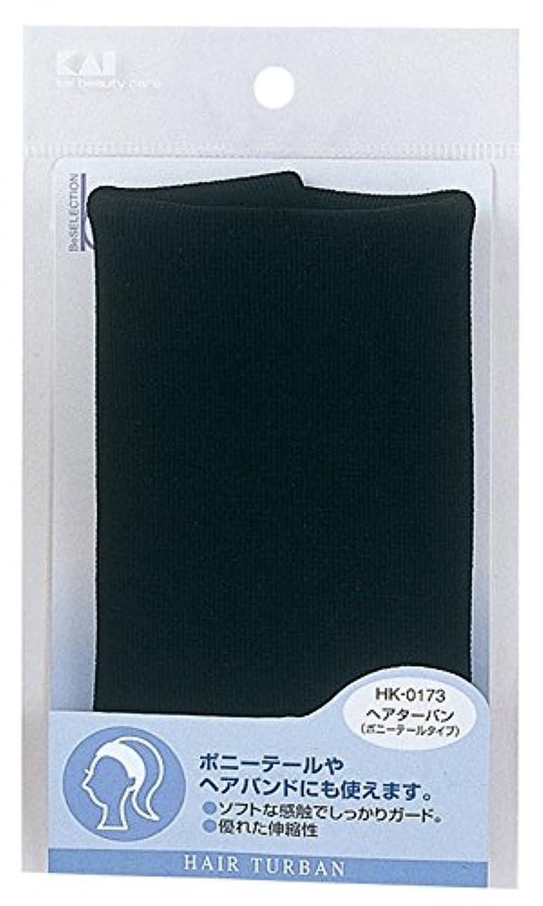 フォーマル対応するハードリング貝印 Beセレクション ヘアターバン ポニーテールタイプ HK0173