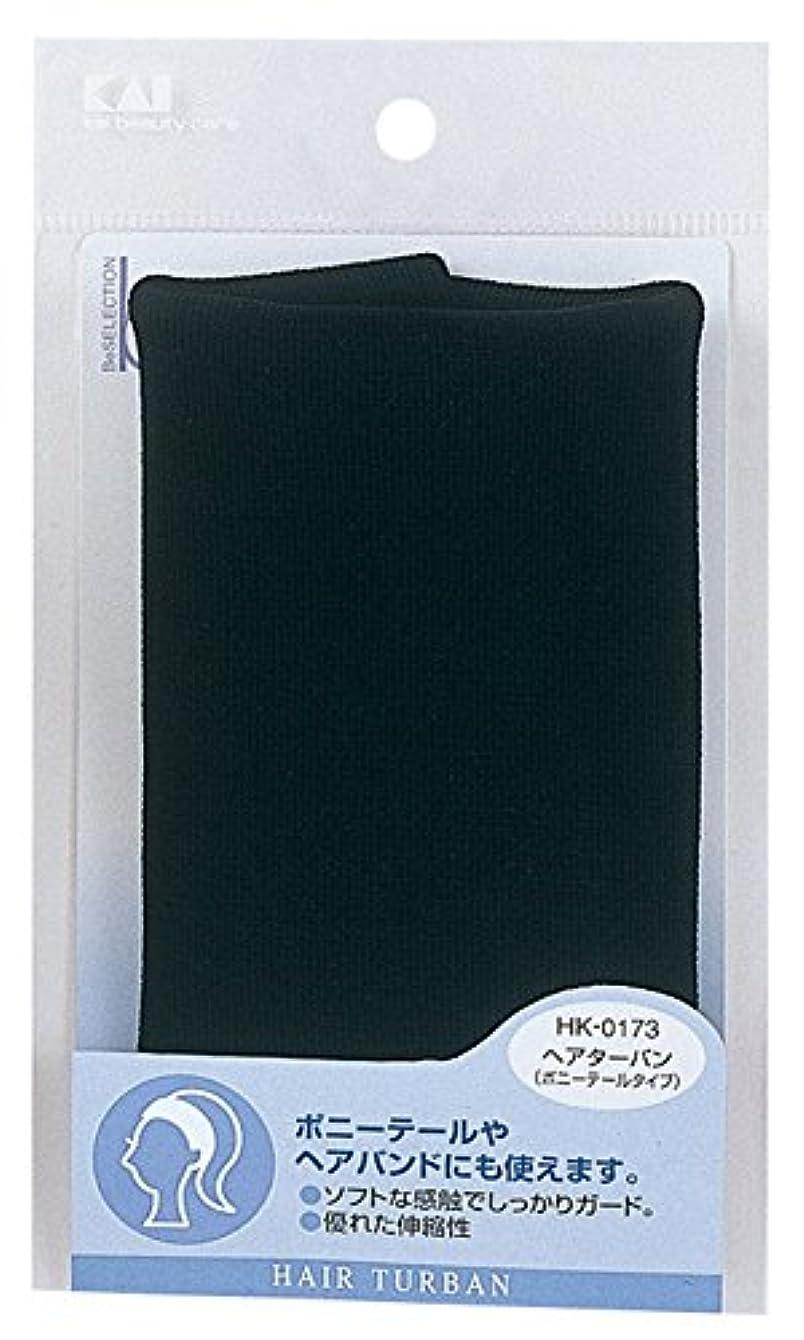 解釈ブロンズ繊毛貝印 Beセレクション ヘアターバン ポニーテールタイプ HK0173
