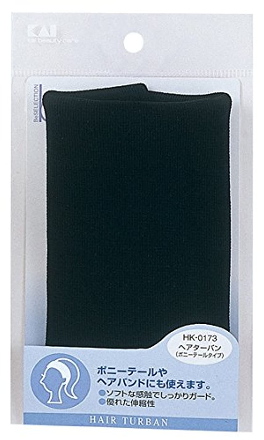 昼食署名装備する貝印 Beセレクション ヘアターバン ポニーテールタイプ HK0173