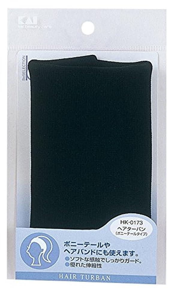 ビット聖書活性化する貝印 Beセレクション ヘアターバン ポニーテールタイプ HK0173