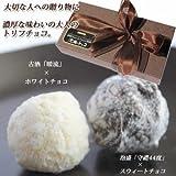 泡盛チョコ 8個入り×1箱 神村酒造 沖縄伝統の泡盛を使用したトリュフチョコ 濃厚でコクのある味わいの大人のスイーツ