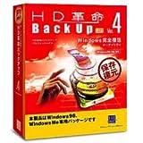 HD革命/BackUp Ver.4 Pro(Win98、Me専用)