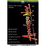 地獄の黙示録 特別完全版 [DVD]