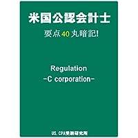 スキマ時間で米国公認会計士 要点40ポイント丸暗記!    税法 : 法人税(C corporation)