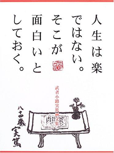 人生は楽ではない。そこが面白いとしておく。―武者小路実篤画文集の詳細を見る