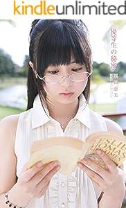 優等生の秘密  栗田恵美