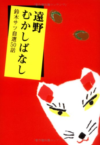 遠野むかしばなし―鈴木サツ自選50話
