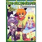 エミル・クロニクル・オンライン4コマkingdom (アクションコミックス KINGDOMシリーズ)