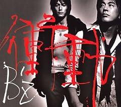 B'z「結晶」のCDジャケット