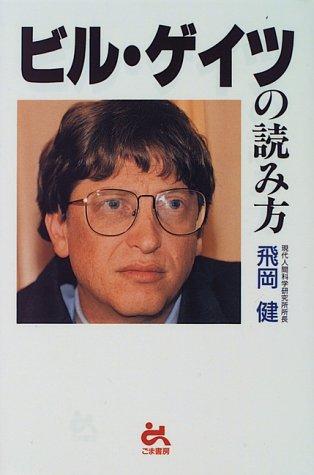 ビル・ゲイツの読み方