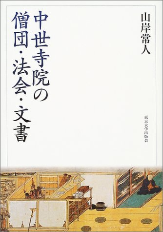 中世寺院の僧団・法会・文書