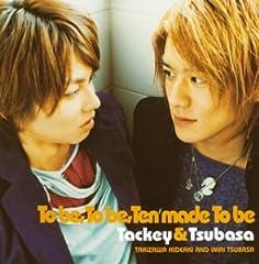 タッキー&翼「卒業〜さよならは明日のために〜」のジャケット画像