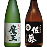 【魔王】720ml+【佐藤 黒】720ml 2本 飲み比べセット