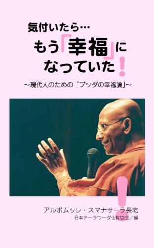 気付いたら…もう「幸福」になっていた! ~現代人のための「ブッダの幸福論」~ (初期仏教の本)の詳細を見る