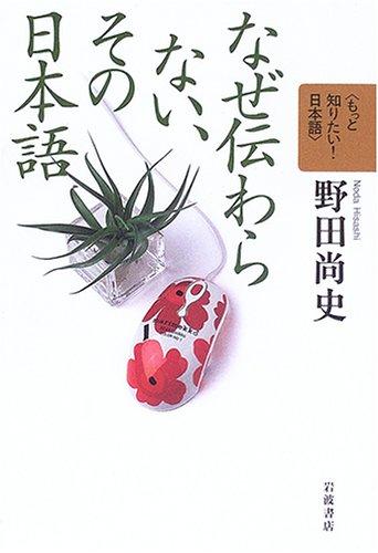 なぜ伝わらない、その日本語 (もっと知りたい! 日本語(第II期))の詳細を見る