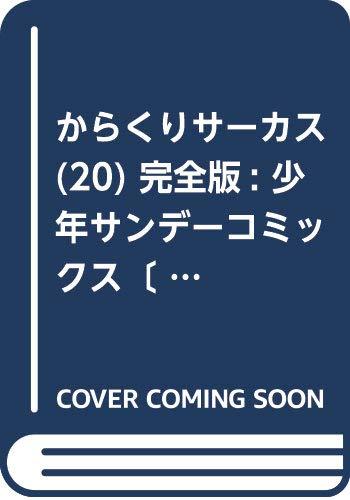 [画像:からくりサーカス 完全版(20): 少年サンデーコミックス〔スペシャル〕]