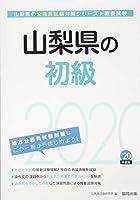 山梨県の初級〈2020年度〉 (山梨県の公務員試験対策シリーズ)