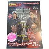 ルアーマガジン・ザ・ムービーDX16 2014陸王シーズンバトル01 春×2編