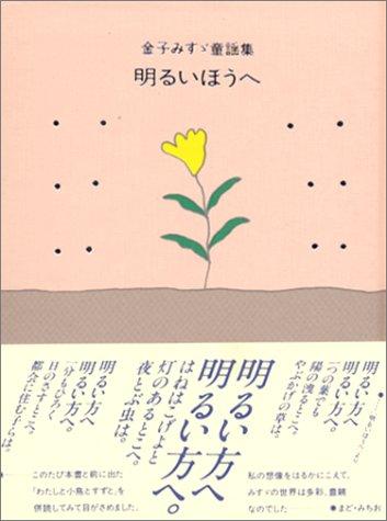 明るいほうへ―金子みすゞ童謡集 (JULAの童謡集シリーズ)の詳細を見る