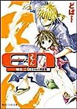 E×N(2) たそがれの来訪者 (角川スニーカー文庫)