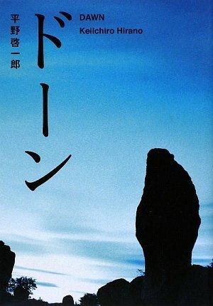 ドーン (100周年書き下ろし)