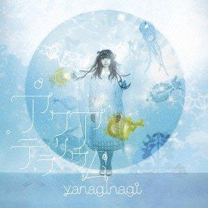 アクアテラリウム (初回限定盤 CD+DVD) TVアニメ「凪のあすから」エンディングテーマの詳細を見る
