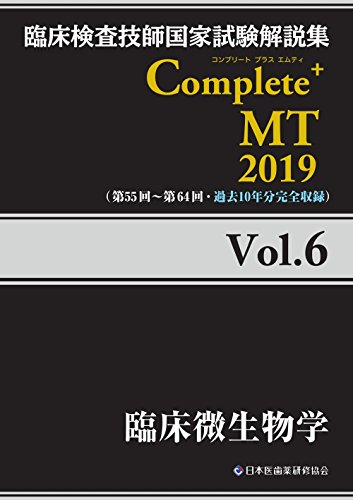 Complete+MT 2019 Vol.6 臨床微生物学 (臨床検査技師国家試験解説集)