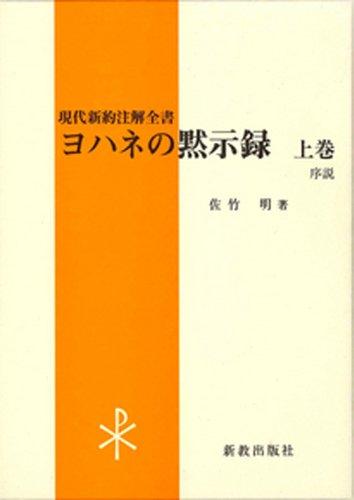 ヨハネの黙示録 上巻 (現代新約注解全書)