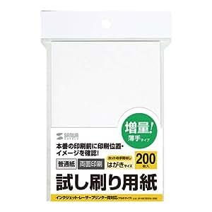 サンワサプライ 試し刷り用紙 はがきサイズ 200枚入り 薄手 JP-HKTEST6-200