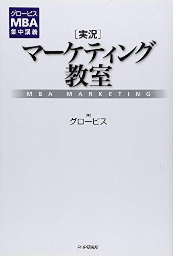[実況]マーケティング教室 (グロービスMBA集中講義)の詳細を見る