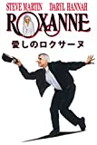 愛しのロクサーヌ (字幕版)