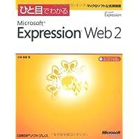 ひと目でわかる MS EXPRESSION WEB2 (マイクロソフト公式解説書)