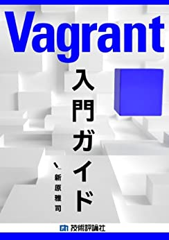 [新原雅司]のVagrant入門ガイド